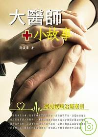 大醫師小故事 :  常見疾病治療案例 /