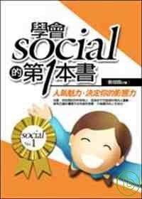 學會Social...