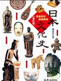 日本文化史:日本文化的光與影