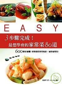 3步驟完成!必學家常菜80道 :  500張步驟圖, 保證第一次下廚就成功! /