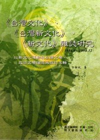 <<臺灣文化>>、<<臺灣新文化>>、<<新文化>>雜誌研究(1986.6-1990.12):以新文化運動及臺語文學、政治文學論述為探討主軸