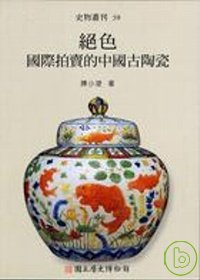 絕色:國際拍賣的中國古陶瓷