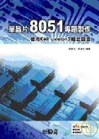 單晶片8051專題製作:使用Keil uvision3組合語言