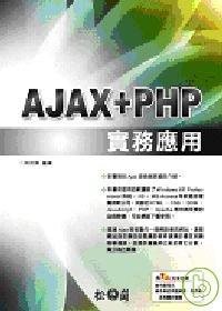 AJAX+PHP實務應用