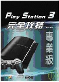 Play Station 3完全攻略.