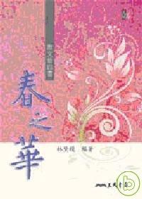散文新四書:春之華 /