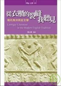 從衣櫃的裂縫我聽見 :  現代西洋同志文學 = Lesbigay literature in modern English tradition /
