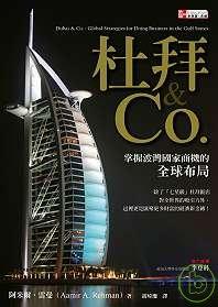 杜拜&Co. :  掌握波灣國家商機的全球布局 /