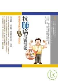 抗肺癌最新情報 :  肺癌完全防治圖解小百科 /