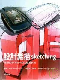 設計素描Sketching:產品設計不可或缺的繪圖技術