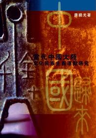 中國歸來:當代中國大陸文化民族主義運動研究