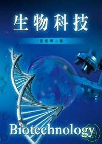 生物科技 /