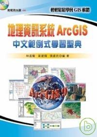 地理資訊系統ArcGis中文式範例學習聖典