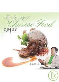 美麗中國菜