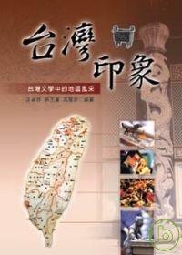 臺灣印象:臺灣文學中的地區風采