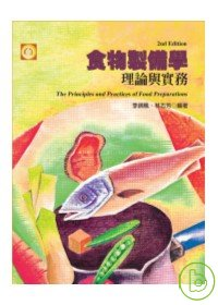 食物製備學 =  The principle and practices of food preparations : 理論與實務 /