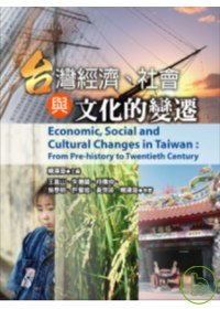 台灣經濟.社會與文化的變遷 /