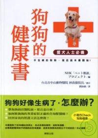 狗狗的健康書 /