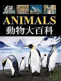 動物大百科