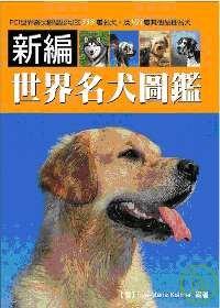 新編世界名犬圖鑑