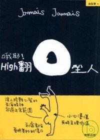 喔耶!High翻O型人 /