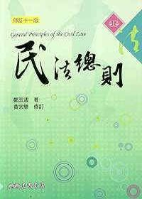 民法總則 =  General principles of the civil law /
