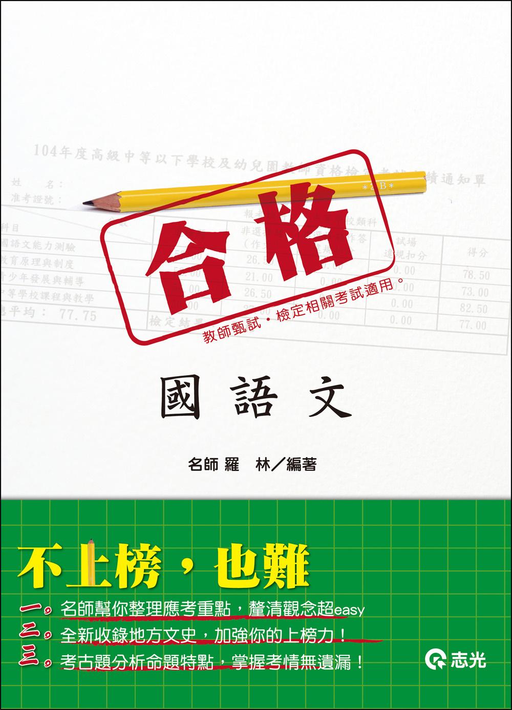 國語文(教師檢定...