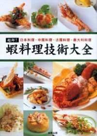 超鮮!蝦料理技術大全 : 日本料理.中國料理.法國料理.義大利料理