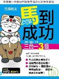 日語檢定 馬到成功 :  語彙、聽解、文法三合一三級 /