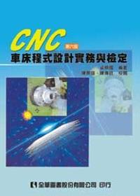 CNC 車床程式...