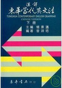 漢譯東華當代英文法 六版 下冊