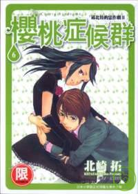 【限】邱比特的惡作劇II櫻桃症...
