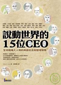 說動世界的15位CEO:全球商場大人物的英語名言和管理智慧