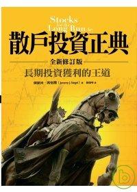 散戶投資正典全新修訂版 :  長期投資獲利的王道 /