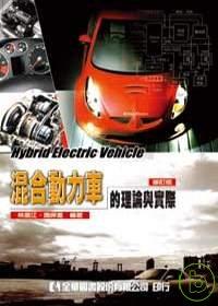 混合動力車的理論與實際 修訂版