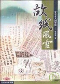 故紙風雪 :  文化名人的背影 /