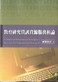 教育研究資訊資源服務析論 =  A study on information resources services for educational research /