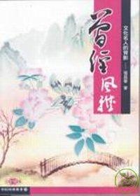 曾經風雅 :  文化名人的背影 /