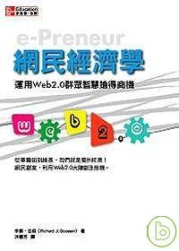 網民經濟學 :  運用Web2.0群眾智慧搶得商機 /