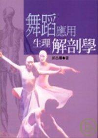 舞蹈應用生理解剖學 /
