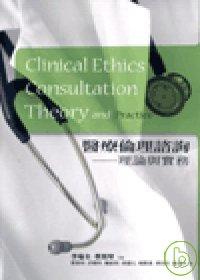 醫療倫理諮詢 :  理論與實務 = Clinical ethics consultation : theory and practice /