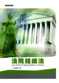 法院組織法 =  Law of court oeganization in Taiwan /