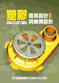塑膠模具設計與機構設計(修訂版)
