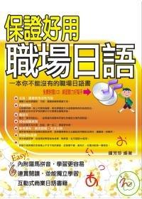 保證好用職場日語:一本你不能沒有的職場日語書