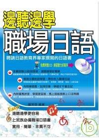 邊聽邊學職場日語:聘請日語教育界專家撰寫的日語書