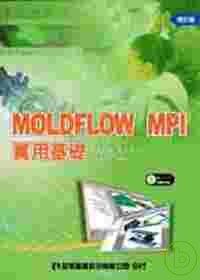 MOLDFLOW MPI 實用...