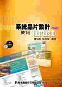 系統晶片設計:使用Quartus II