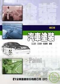 汽車塗裝(修訂版...
