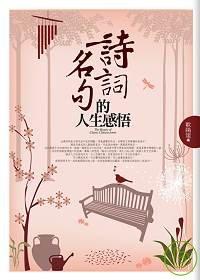 詩詞名句的人生感悟 =  The beauty of classic Chinese poem /
