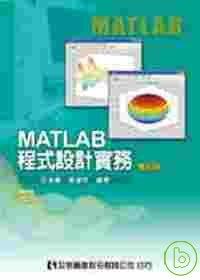 MATLAB程式設計實務(附範...